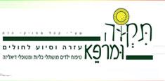 לוגו של תקווה ומרפא