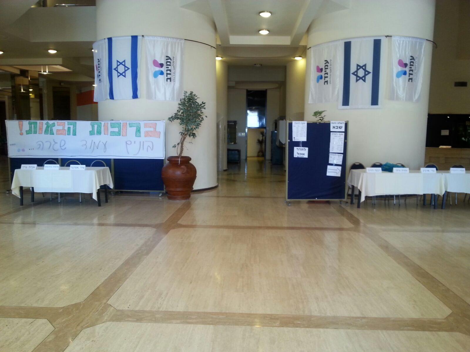 הכניסה המקושטת בדגלי עמינדב לסמינריון