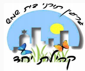 סמל של הגרעין התורני- קהילת יחד בבית שמש