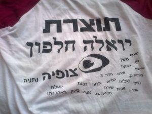 """חולצה שהוציאו בנות גרעין צופיה בנתניה- בחולצה כתוב """"תוצרת יואלה חלפון. גרעין צופיה"""" ושמות הבנות בגרעין."""