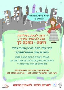 פרוספקט של השירות הלאומי בחיפה