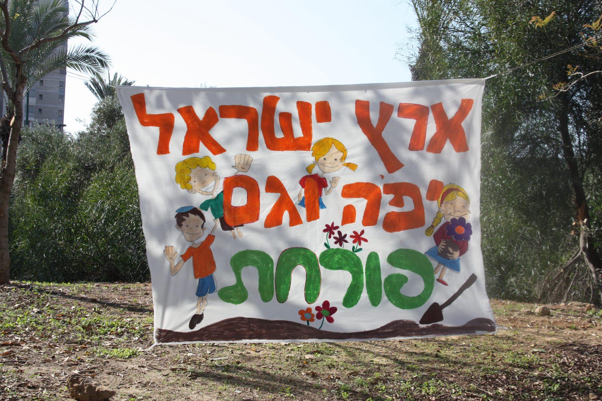 """שלט """"ארץ ישראל פה וגם פורחת"""" שהכינו בנות השירות של גרעין רוח אביב"""