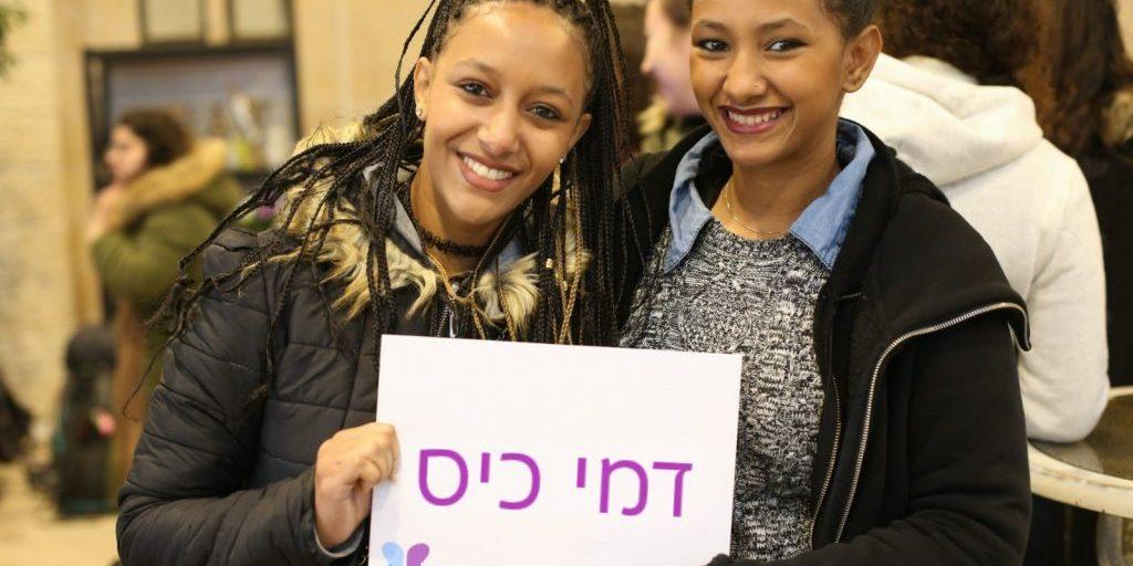בנות השירות שלנו מחזיקות שלט-דמי כיס