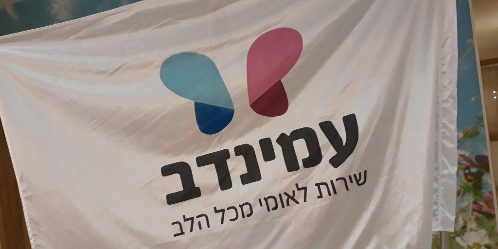 דגל עמינדב