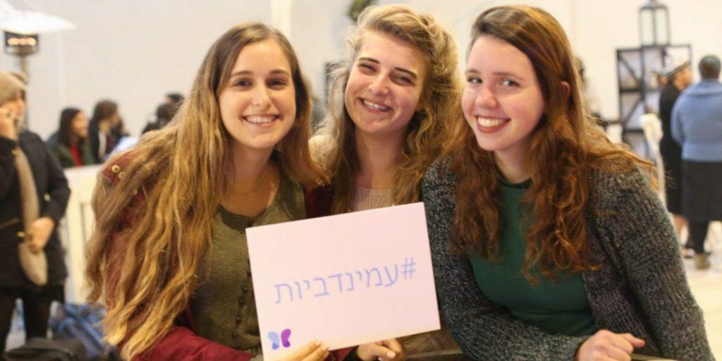 בנות שירות בעמינדב מחזיקות שלט-עמינדביות